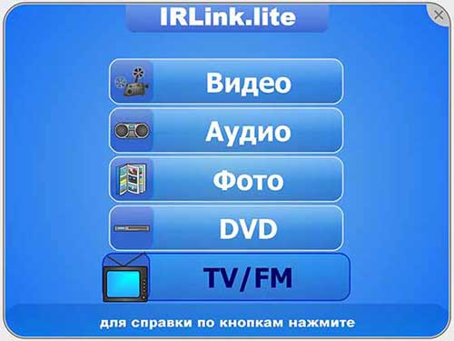 irlink_main_window